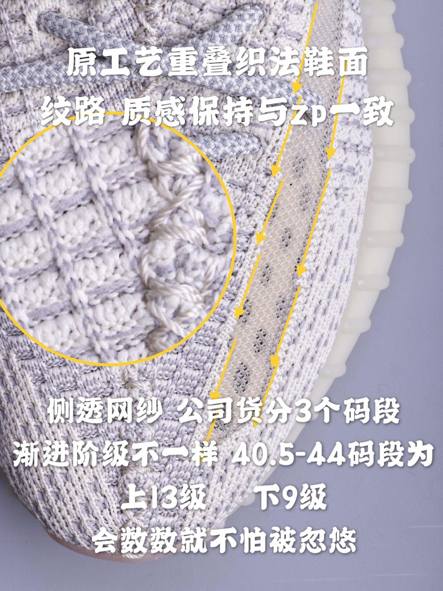 椰子GT版-YEEZY BOOST 350 V2 须白天使GT纯原细节图解