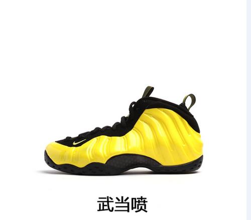"Air Foamposite One ""Wu-Tang"" 货号:314996-701 耐克武当喷 38.5-46-椰子350og毒版"
