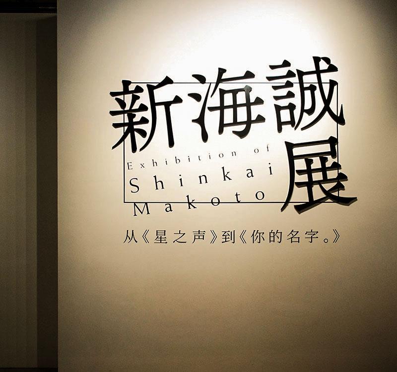 EXHIBITION OF SHINKAIMAKOTO