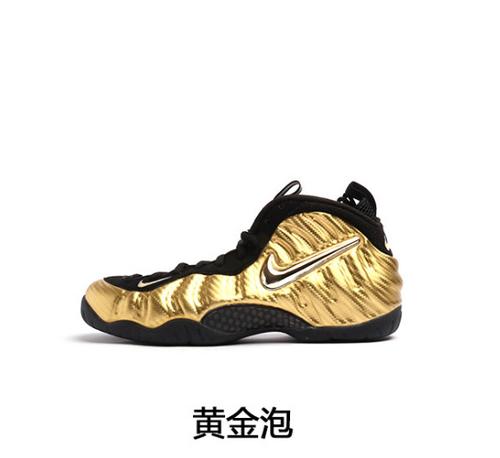"Nike Air Foamposite Pro""Metallic Gold""货号:624041-701 耐克液态金泡 38.5-46_aj11河源"