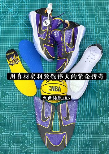 货号:CD4991-001 科比5代 湖人(PROTRO)_老汪椰子鞋怎么样