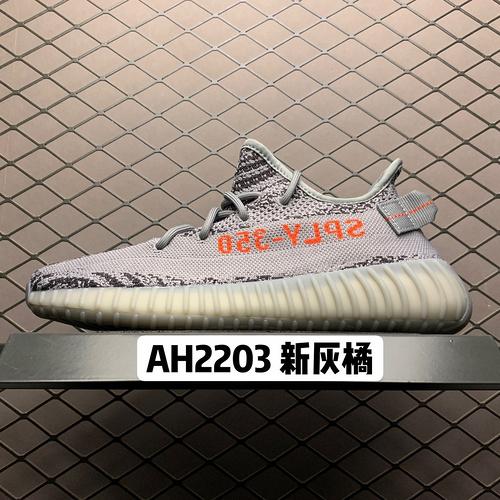 Yeezy 350V2  Beluga 2.0中文标版新灰橙 AH2203 侃爷椰子350_aj1特供版和纯原版区别