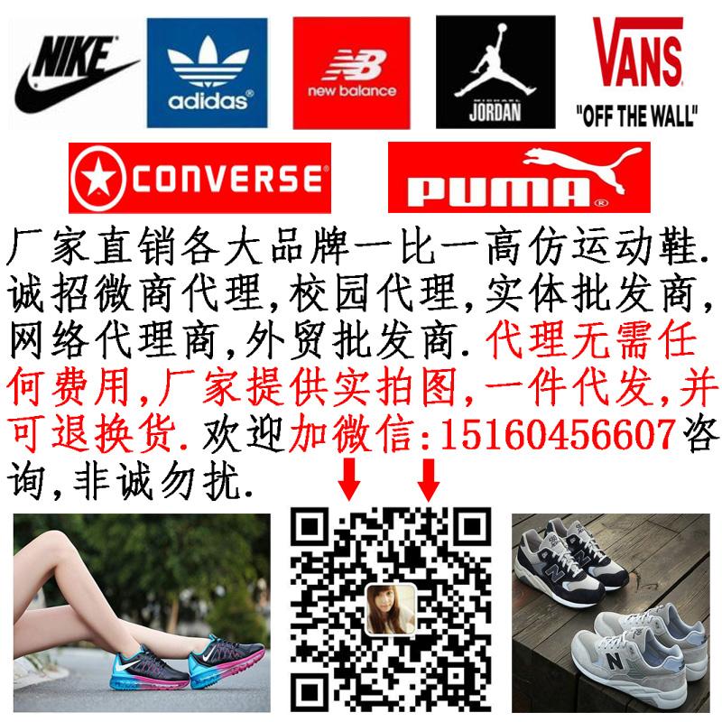 耐克鞋子微商代理货源.jpg