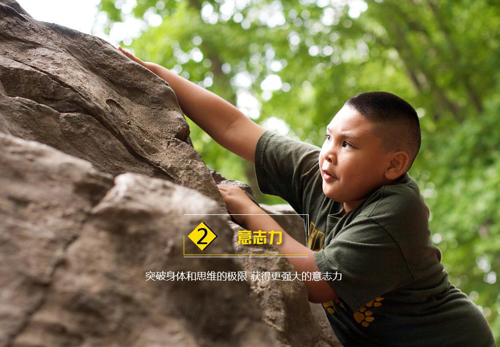 美洲豹夏令营 亲子活动 征服云顶-PC_05.jpg