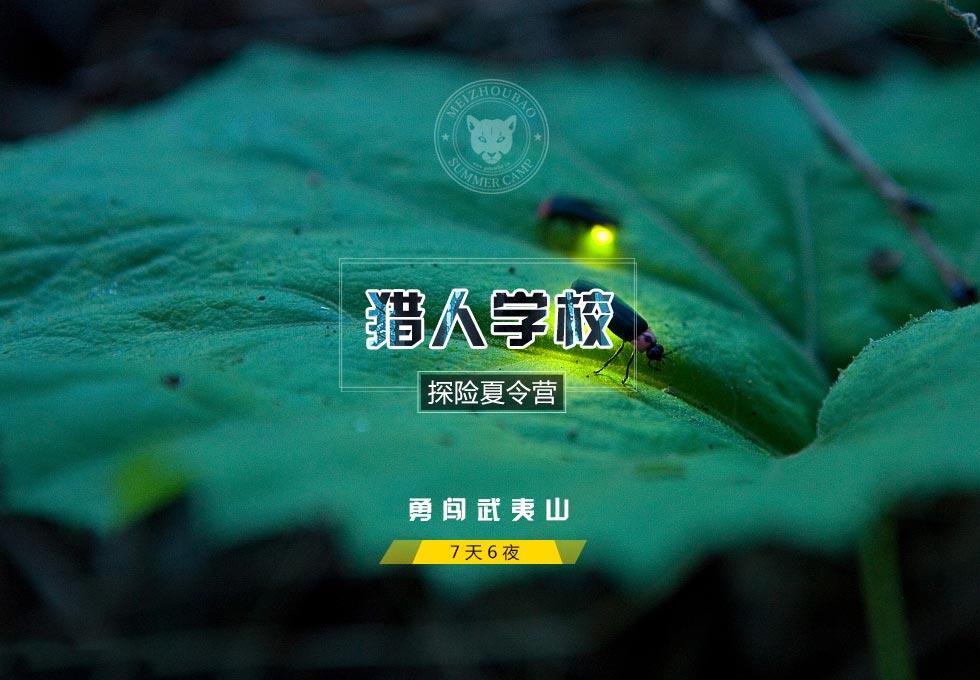 美洲豹夏令营 厦门夏令营 猎人学校-PC_01.jpg