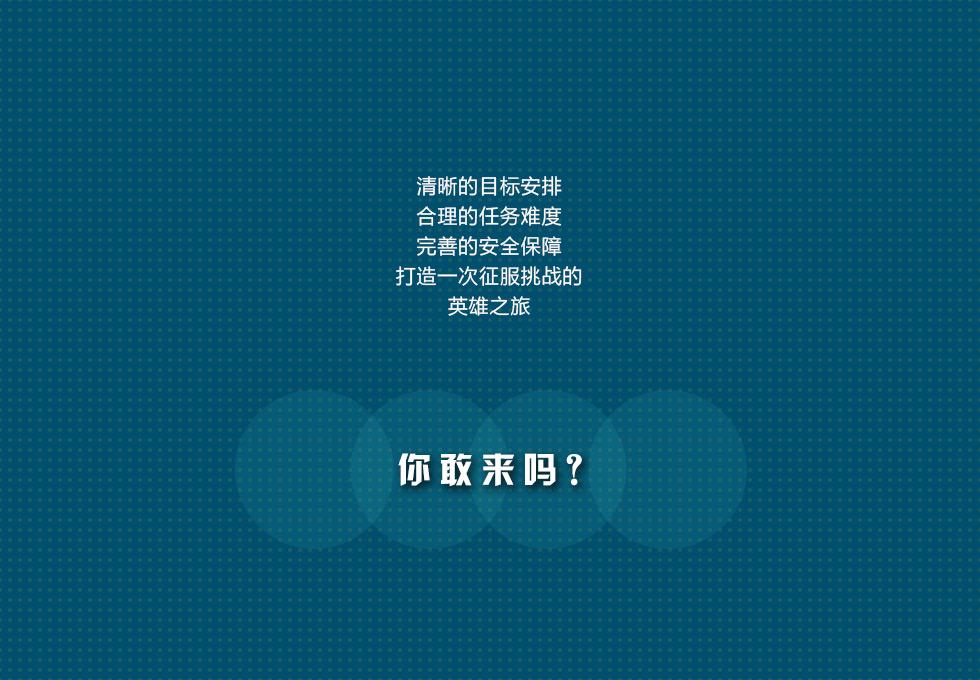 美洲豹夏令营 征服云顶-PC_03.jpg