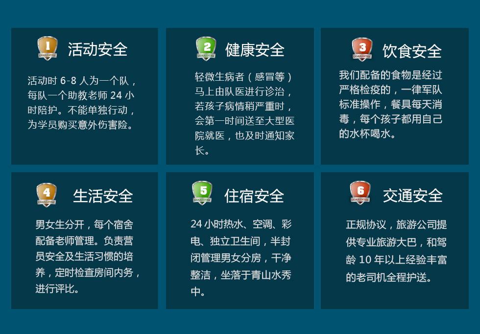 美洲豹夏令营 小学生活动 征服云顶-PC_10.jpg