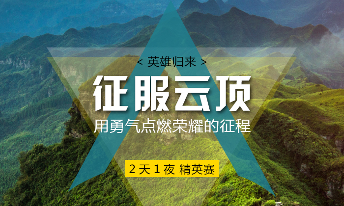 挑战最高峰 用勇气点燃荣耀的远征
