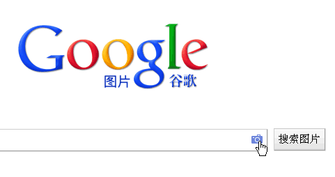 google搜图