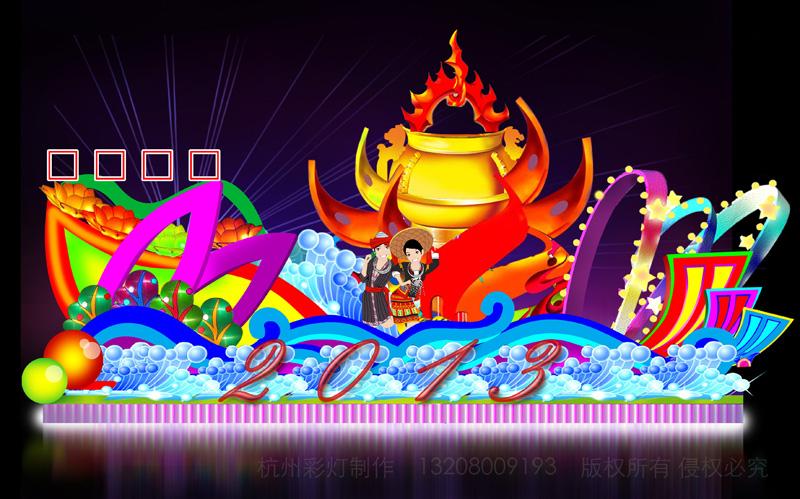 2013年蛇年彩灯灯组设计方案