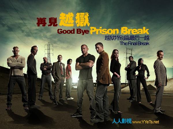越狱1-4季