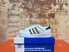 Adidas Superstar 阿迪达斯贝壳头百搭小白鞋 四季常青款 头层真标 支持三标扫码!