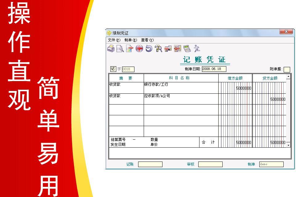 手工记账凭证样本 记账凭证的填制样本 记账凭证样本