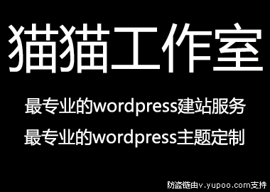 [客户案例] 仿众筹网wordpress主题