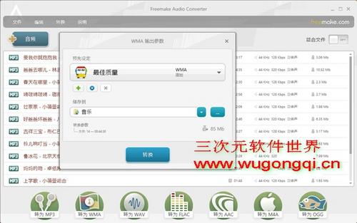 免费音频转换器Freemake Audio Converter简体中文版