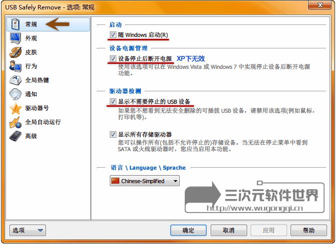 USB Safely Remove安全删除USB设备
