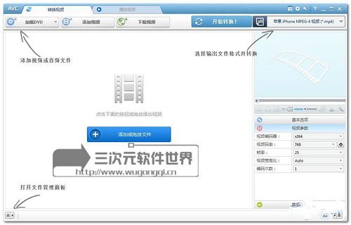 Any Video Converter(AVC)— 全能视频转换器(集成截屏、屏幕录制、刻录光盘)