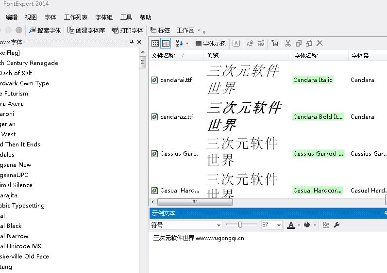 FontExpert 2014中文汉化版
