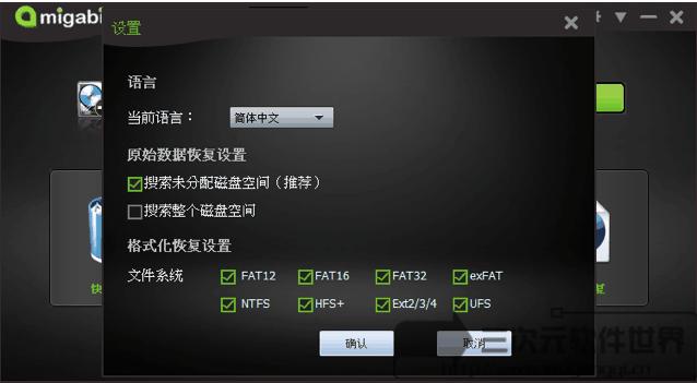 Amigabit Data Recovery中文注册版