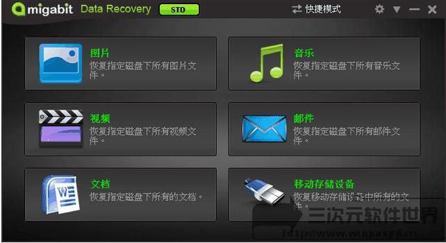 migabit Data Recovery