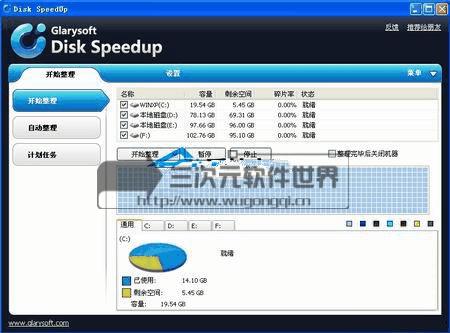 Disk SpeedUp – 速度最快的磁盘优化碎片整理软件,提高你的系统性能