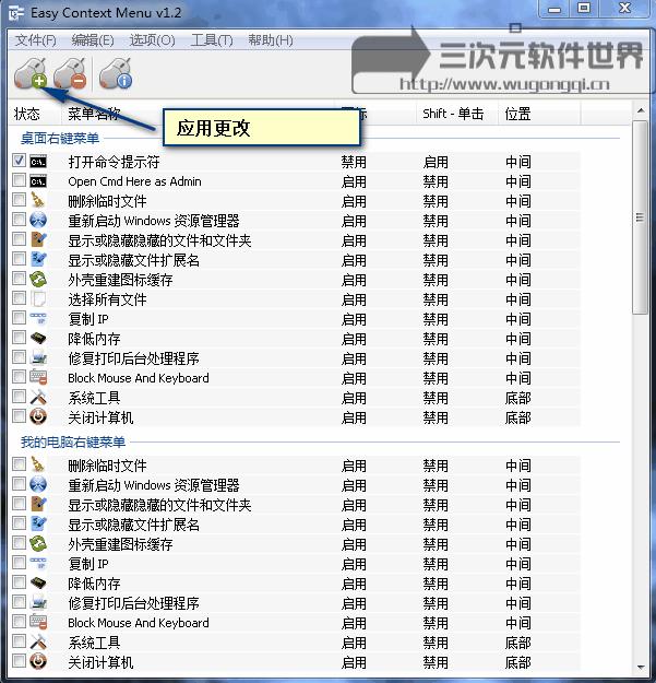 Easy Context menu中文绿色版