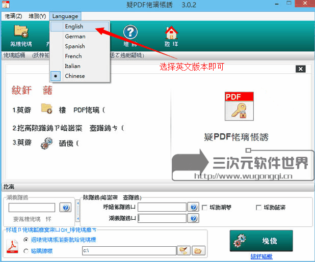 PDF Protection tool
