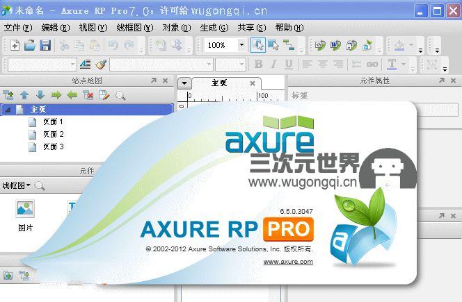 Axure RP Pro v7.0汉化绿色注册版 – 快速产品原型设计软件(绘制线框图、流程图)