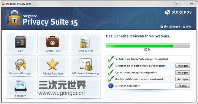 Steganos Privacy Suite 16(数据加密工具)——多功能安全软件,给文件加密