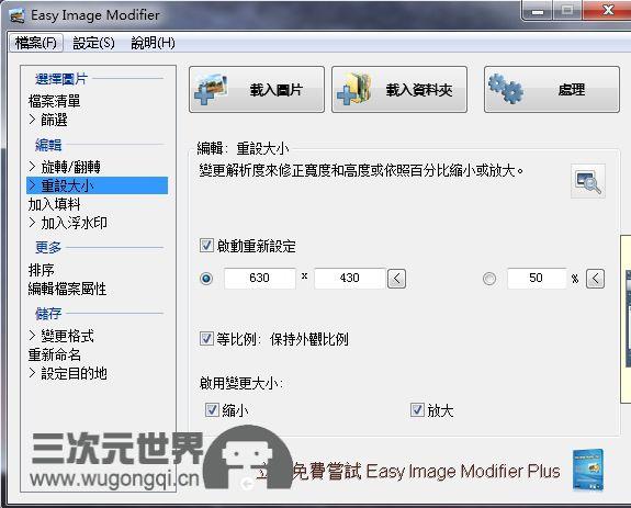 EasyImageModifier5