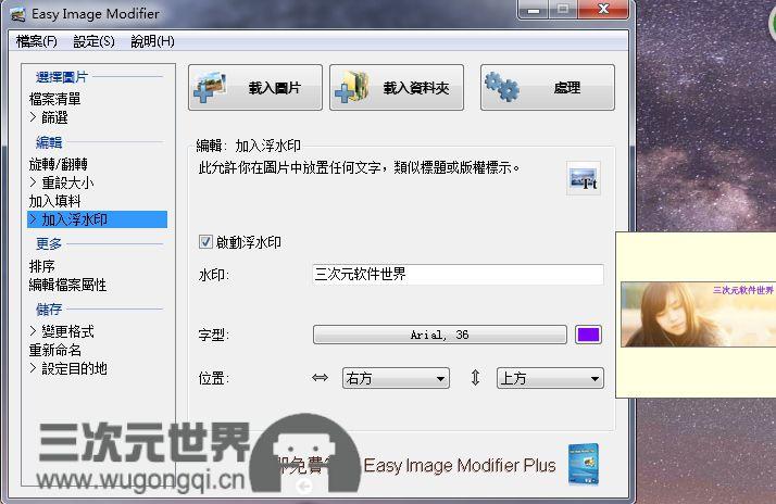 EasyImageModifier6