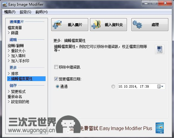 EasyImageModifier9