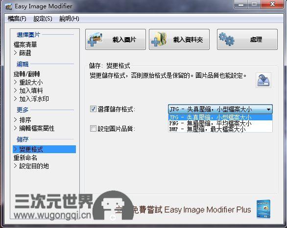 EasyImageModifier10