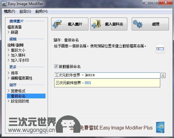 EasyImageModifier11