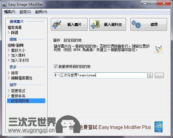 EasyImageModifier12