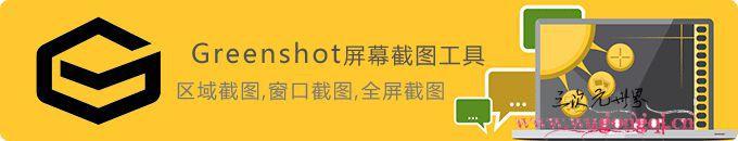 Greenshot – 轻量级电脑屏幕截图软件,免费开源的截图、标注、分享工具
