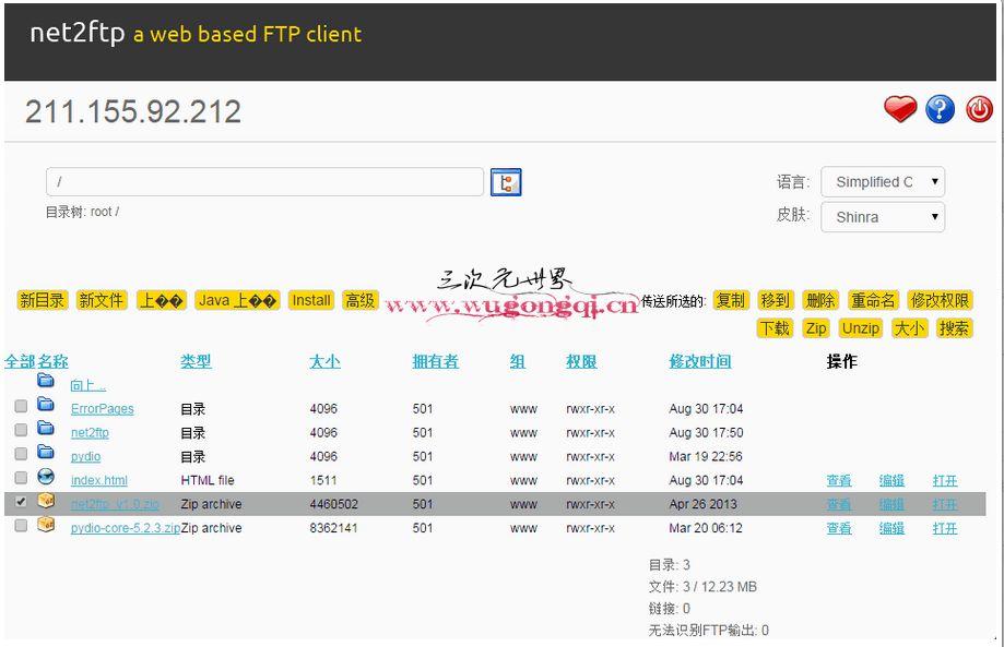 net2ftp管理界面
