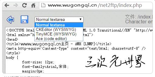 net2ftp在线编辑文件