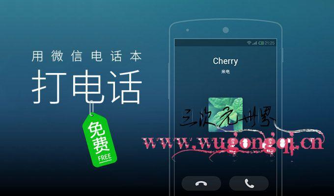 weixin-phonebook