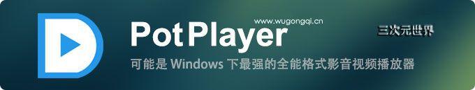 PotPlayer中文绿色版 - 最强万能格式影音播放器下载