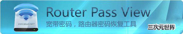 RouterPassView1