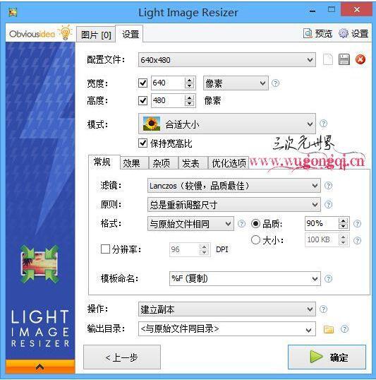 Light Image Resizer 设置