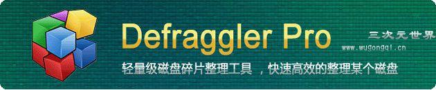 Defraggler Pro中文绿色版 – 最好用的轻量级磁盘碎片整理工具软件