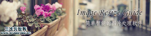 Image Resize Guide – 图片处理软件,缩放图片/移除照片瑕疵工具