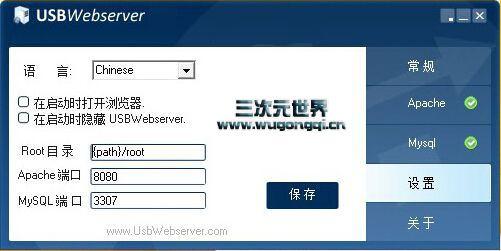 usbwebserver设置