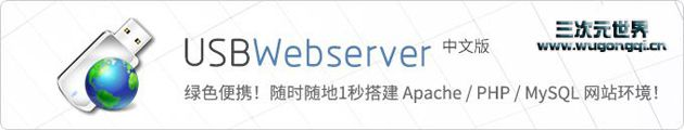 usbwebserver logo
