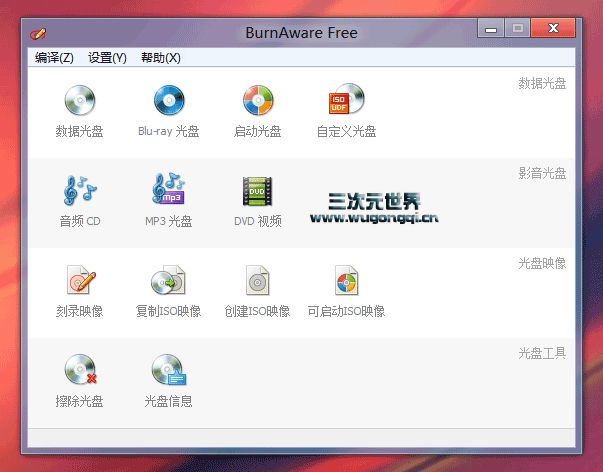 BurnAware Free中文版 – 免费的CD、DVD 和蓝光光盘刻录软件