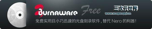 BurnAware Professional破解版-小而全的刻录工具,可烧录CD、DVD及蓝光光盘的刻录软件