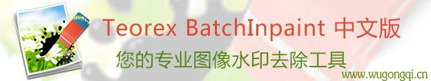BatchInpaint 2.2 绿色便携版 – 专业批量图像去水印软件,轻松批量去除图片水印