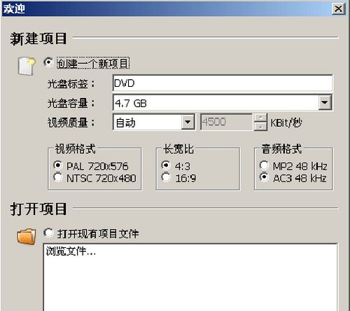 dvdstyler portable – dvd菜单制作软件,免费的专业DVD视频制作软件工具